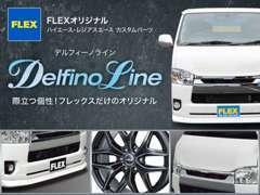 FLEXオリジナルブランド【Delfino Line】