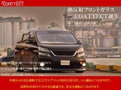 【COATTECT】 断熱ガラスの取扱い店。夏場冷房の効きも良くなり燃費向上!エコ運転につながります。