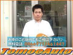 代表の和田と申します。お車のことならどんなに些細なことでもお問合せ下さい!!親身になってお応えさせて頂きます♪
