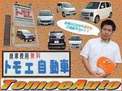 あなたの未来の愛車探しをお手伝いさせて下さい!!自社HPも是非ご覧ください♪http://www.tomoeauto.com/