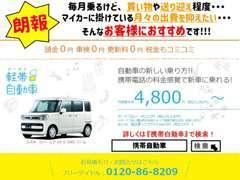 自動車の新しい乗り方!!携帯電話の料金感覚で新車に乗れる!!