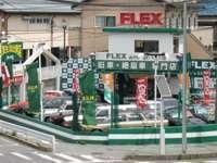 フレックスオートレビュー 旧車 川口店/フレックスオートレビュー株式会社