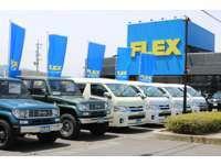 フレックス ランクルハイエース長野店/フレックス株式会社