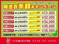 日本全国陸送・納車対応!!