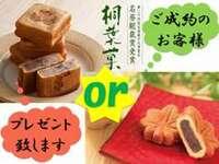 ★もみじ饅頭or桐葉菓をプレゼント★