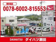 販売からアフターサービスまで、ダイハツ瀬田にぜひお任せください。真心こめて、対応いたします。