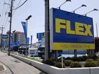 フレックスオート ハイエース横浜町田インター店/フレックスオート株式会社
