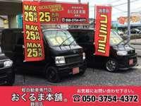 すべての車が車検2年付き 諸費用コミコミ ミニバン・ハイブリッドカー専門店 おくるま本舗 静岡丸子店