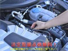 【キャンペーン♪】当店でご購入して頂いたお車の次回車検時法定整備料金が無料!(部品交換代は別途、当店への入庫に限ります)
