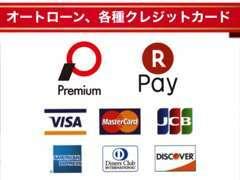 オートローン、各種クレジットカード決済対応。お気軽にお問い合わせください。