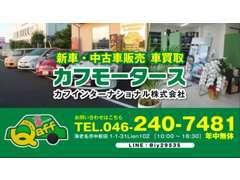 当店は海老名市内、産業道路沿いに面しております。NET掲載にないお車もお探しいたしますので、お気軽にご相談下さい♪