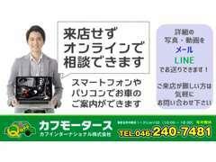 当店はお買い得な価格で日本全国にお届けしております♪ご来店が難しい方には、写真・動画サービスも実施しております!