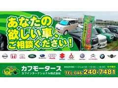 オールメーカー新車・中古車OK!トヨタ等国産車はもちろん、輸入車もお任せください!お気に入り1台を一緒にお探し致します♪