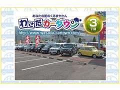 ●2号店、HCniwaわさだカータウン店がオープンいたしました。当社で下取り・買取りをした質の高い中古車を展示しております。