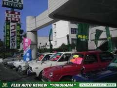 【旧車専門】FLEX AUTO REVIEW 横浜店です!憧れの旧車を気軽にお楽しみください!!