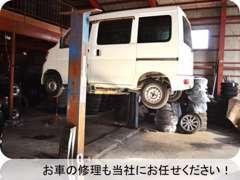 ■お車の修理・車検・点検整備は当社にお任せください!