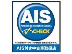 車輌品質専門会 (株)AISの厳しいチェックによる12段階評価が付くので安心です。        (1部車輌を除く)