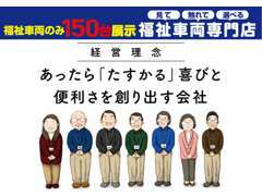 福祉車両の専門店 日本福祉車輌協会認定工場です修理・点検もご安心ください公式HPで福祉装置部分の修理、点検情報も掲載中。
