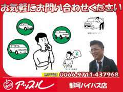 お車をお探しすることもできます。軽から輸入車まで、良質車をお届け致します。