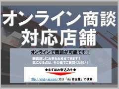 当店は、オンライン商談が可能です!HPよりお申込み(http://club-ag.com/)、又は「Ag 名古屋」でご検索下さい。
