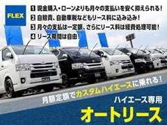 カスタム車で試乗。FLEXのハイエースの良さを体感して下さい!助手席・後席への乗車も可能!※要予約制。3日前まで受付可。