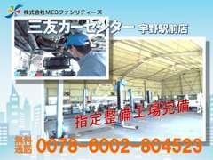 指定工場完備。定期点検、修理はもちろん車検も当社にお任せください!経験豊富な整備士がお客様のお車を大切に整備いたします!