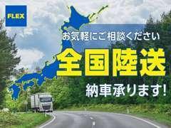 日本全国へ陸送可能です!遠方からでもお気軽にお問合せ下さい!