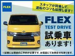 カスタム車で試乗。FLEXのハイエースの良さを体感して下さい!助手席・後席への乗車も可能!※予約制。3日前まで受付可。