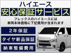 2016年7月より中古車全車2年保証付き♪さらに車両価格には2年保証・タイヤ保証・納車整備費用の3つが含まれております♪