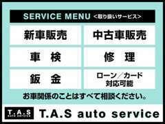 新車・中古車販売、車検・修理・板金お車関係の事は相談下さい!