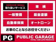 車検・一般整備・鈑金塗装・自動車保険・オートローンもお取り扱いしております!!