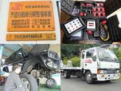 ◆国から認められた認証工場◆各種整備対応◆自社積載車完備◆最新故障診断ツール導入◆