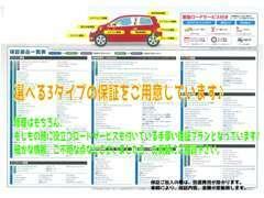 別途料金にて、中古車保証をご用意しております。※車両により条件がございます。