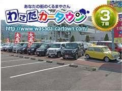 カータウン3丁目です!!多種多様な車種を展示!!「見やすい・探しやすい・選びやすい」あなたの欲しいが見つかるはず!