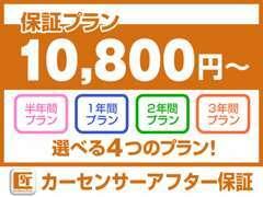 カーセンサーアフター保証取扱店★ご購入の際には是非ご検討を!