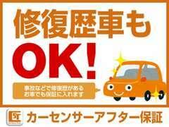 修復歴車もOK!全国最寄りの整備工場で修理が受けられます★
