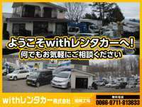 withレンタカー株式会社 旭神工場 null