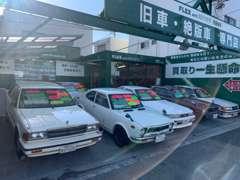 【旧車・絶版車のことはお任せください】専門店ならではの豊富な在庫です!