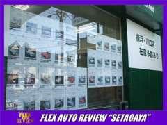 【他店舗にも多数在庫有】旧車横浜店・川口店の在庫車もご案内致します。まずは旧車世田谷店までお気軽にお立ち寄り下さい。