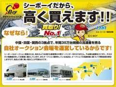 自社オークション会場を西日本に3店舗運営しておりますので、他店には負けない買取の高さ、販売価格の安さが実現しております。