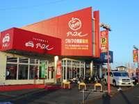 アップル 筑西バイパス50号店/フレックス株式会社