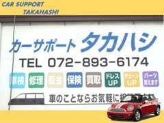 お車のことなら何でもおまかせください。東京海上日動火災代理店トヨタレンタリースJAF 近畿運輸局認証 第11384号