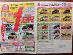 大好況!!TAXスーパープラン(^^♪月々1万円から乗れるコミコミ定額パックです。中古車購入予定からこちらに変えられるお客様も!
