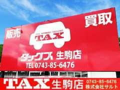 TAXの看板は、安心の目印です!お客様のご来店をスタッフ一同心よりお待ちしております!TEL:0743-85-6476