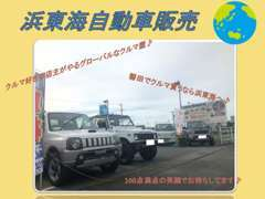 ローソン 磐田本郷店様南側に店舗があります。お車でお越しの際は目印にご利用下さい。