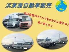 軽・コンパクト・ミニバンを中心に人気車種をお求め易い価格にてご用意しております。
