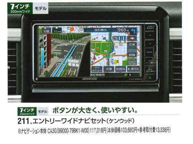 Aプラン画像:フルセグ・DVD・CD・Bluetooth・CD録音(SD別売):ケンウッド製純正メモリーナビ99000-79BK1-W00定価¥117,018円を55.000円にて販売致します!※JAF・メンテナンスパックのご加入が条件です