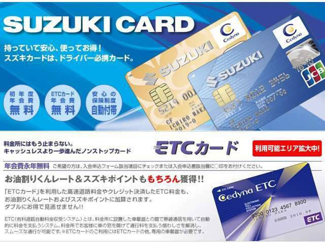 Bプラン画像:ETCカードも弊社でお申込み頂けます☆お気軽にご相談ください♪