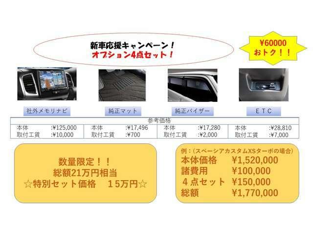 Bプラン画像:おトクなオプション特別セット価格!!!