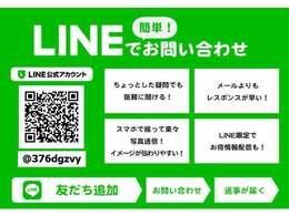 【販売担当直通LINE!】24時間お問い合わせ可能!リアルタイムの在庫確認!画像のやり取りもスムーズで簡単!ビデオ商談可能!お気軽にどうぞ!【LINE ID:@376dgzvy